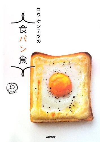コウ ケンテツの食パン食