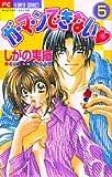 ガ・マ・ンできない 5 (フラワーコミックス)