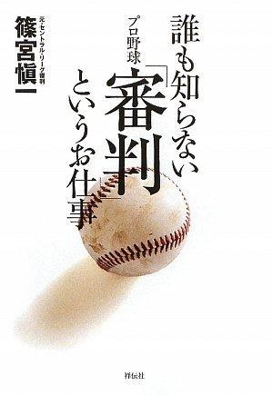 誰も知らない プロ野球「審判」というお仕事