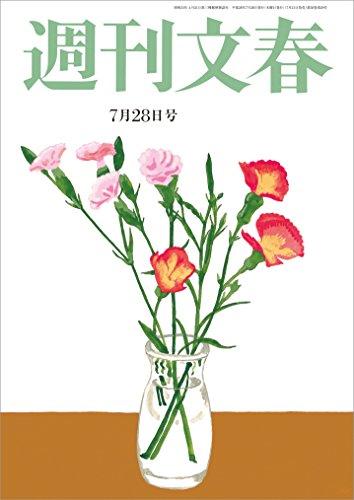 週刊文春 7月28日号[雑誌]