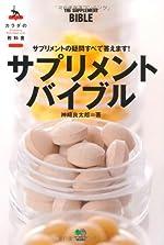 サプリメント バイブル (カラダの教科書)
