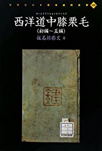 西洋道中膝栗毛 初編~五編 (リプリント日本近代文学)