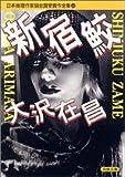 新宿鮫 日本推理作家協会賞受賞作全集 (64)  双葉文庫