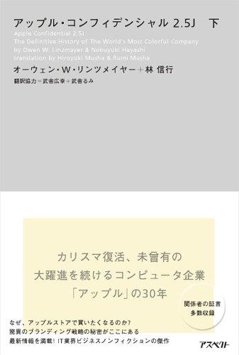 アップル・コンフィデンシャル2.5J(下)