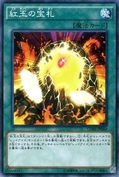 yu-gi-oh-ruby-bills-crash-treasure-of-rebellion-core-core-biglietto-singolo-jp060-n