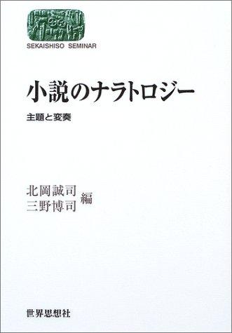 小説のナラトロジー―主題と変奏 (SEKAISHISO SEMINAR)