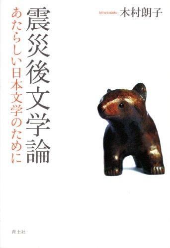 震災後文学論 あたらしい日本文学のために