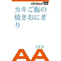 カキご飯の焼きおにぎり (All About Books)