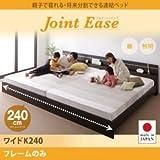 連結ベッド ワイドキング240【JointEase】【フレームのみ】ダークブラウン 親子で寝られる・将来分割できる連結ベッド【JointEase】ジョイント・イース