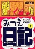 みつえ日記―女子〓パソコン事情 / 青木 光恵 のシリーズ情報を見る