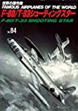 F-80/T-33シューティングスター (世界の傑作機 NO. 84)