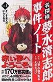 名探偵夢水清志郎事件ノート (Vol.1) (KCデラックス)