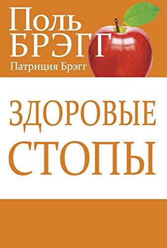 Поль Брэгг - Здоровые стопы (Здоровье. Питание) (Russian Edition)
