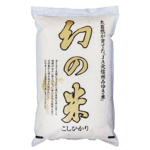【精米】長野県飯山産 白米 JA北信州みゆき 幻の米 5kgx1袋 平成27年産