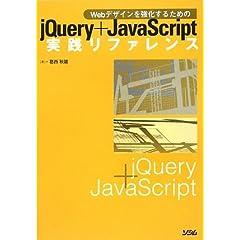 【クリックで詳細表示】jQuery+JavaScript実践リファレンス―Webデザインを強化するための [単行本]