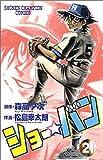 ショー☆バン (21) (少年チャンピオン・コミックス)