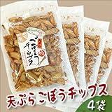 【野菜チップスシリーズ】天ぷらごぼうチップス≪4袋≫