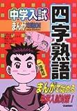 中学入試まんが攻略BON!四字熟語 (中学入試まんが攻略BON! 5)