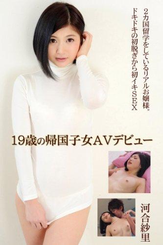 河合紗里-19歳の帰国子女AVデビュー- (MAX-A)[アダルト]