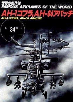 AH1コブラ/AH64アパッチ (世界の傑作機 NO.)
