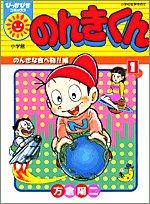 のんきくん 1 (ぴっかぴかコミックス)