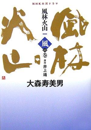 NHK大河ドラマ 風林火山〈1〉風の巻