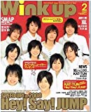 Wink up (ウィンク アップ) 2008年 02月号 [雑誌]