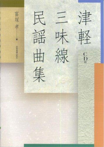 津軽三味線民謡曲集