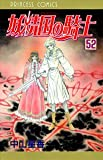 妖精国の騎士 第52巻 (プリンセスコミックス)