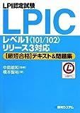 "LPI認定試験LPICレベル1""101/102""リリース3対応最短合格テキスト&問題集"
