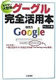 グーグル完全活用本 セレクト集—見やすい大型判
