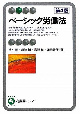 ベーシック労働法 第4版 (有斐閣アルマ)