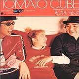 TOMATO CUBE「私がいるよ」