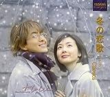 冬の恋歌 (ソナタ) Classics