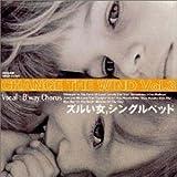 ズルイ女、シングルベッド〜Change the wind Vol.3