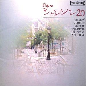 日本のシャンソン20