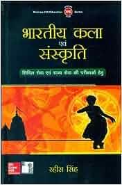 Bhartiya sanskriti par essay