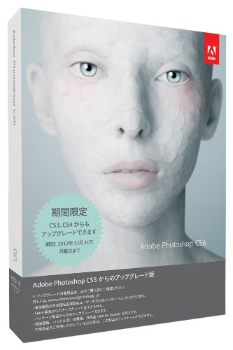 Adobe Photoshop CS6 Windows版 アップグレード版