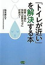 「トイレが近い」を解決する本 (ビタミン文庫)