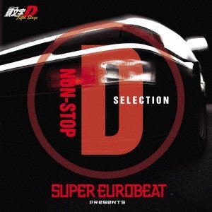 SUPER EUROBEAT presents 頭文字[イニシャル]D Fifth Stage NON-STOP D SELECTION(初回限定盤)
