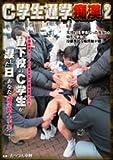 C学生通学痴漢 2 [DVD]