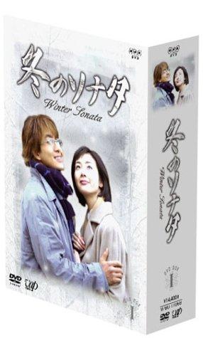 冬のソナタ DVD-BOX vol.1