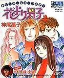 花より男子 (2) 集英社CD-BOOK