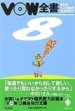 VOW全書〈8〉まちのヘンなもの大カタログ (宝島社文庫)