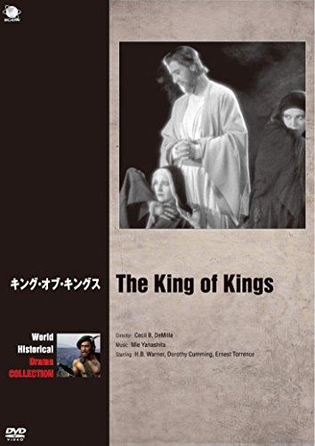 世界の史劇映画傑作シリーズ キング・オブ・キングス [DVD]