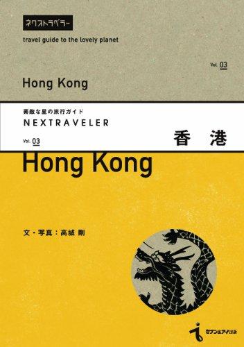 NEXTRAVELER (ネクストラベラー) vol.03 Hong Kong S.A.R. (a nice star travel guide)
