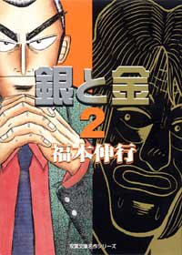 福本伸行『銀と金』(2巻)