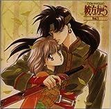 CDドラマDUO 彼方から Vol.1