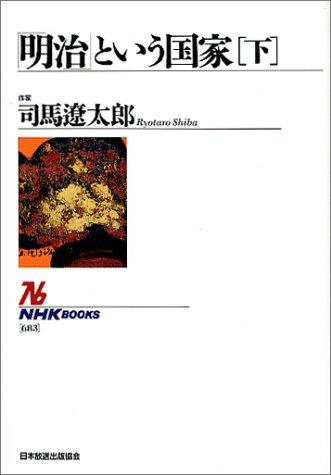 「明治」という国家〈下〉 (NHKブックス)