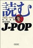 読むJ‐POP—1945‐2004 (朝日文庫)